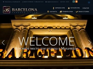 Караоке - ночной клуб в Махачкале   Барселона