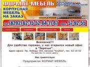 Предприятие Формат Мебель - Изготовление мебели на заказ по вологодской области