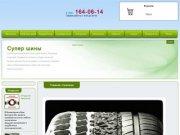 Интернет-магазин Euro-шина — летние и зимние шины, литые диски