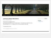 Персональный сайт Дмитрия Антонова