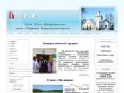 Хор Спасо-Преображенского храма г. Струнино | Хор Спасо-Преображенско