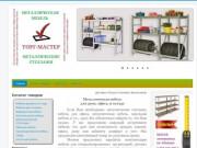 Металлическая мебель и металлические стеллажи в Абакане (Россия, Хакасия, Хакасия)