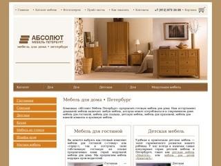 Продажа мебели для дома в Петербурге | Абсолют Мебель Петербург