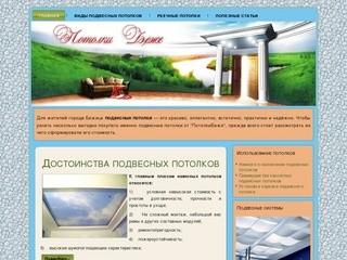 Виды и преимущества подвесных потолков, реечные подвесные потолки для ванной
