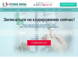 Кодирование от алкоголизма в Сыктывкаре: адреса, цены, отзывы
