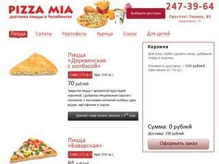 Заказали пиццу с собой, на вынос
