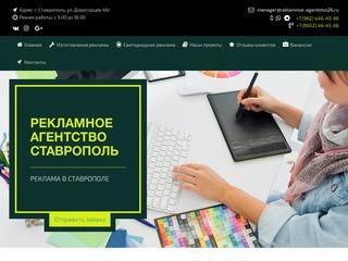 Рекламное агентство Ставрополь | Регион 26 агентство полного цикла