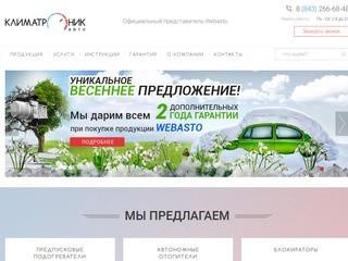 Webasto в Казани  - Климатроник Авто. Продажа, установка, сервис Webasto