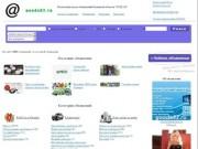 Бесплатная доска объявлений для жителей Рязани и области, Вакансии рязань