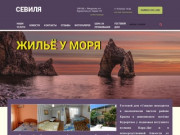 Отдых в Феодосии. Гостевой дом «Севиля» в посёлке Курортное