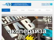АССОЦИАЦИЯ ЭКСПЕРТОВ / FORENSIC EXPERTS ASSOCIATION