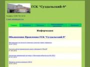 """ГСК """"Суздальский-9"""" Гаражные боксы и кладовые помещения в Новокосино. Официальный сайт."""
