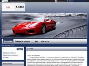 AK888 (АвтоБел31) - техобслуживание автомобиля (Белгород, пер. Закомарный 11, Телефон: +7 (906) 566-20-81, Контактное лицо: Владимир)