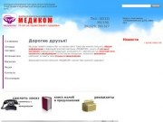 Оптовое обеспечение  медицинской продукции медицинских товаров аптечная сеть ООО ФК Медиком г