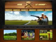Спорт клуб 12 КАЛИБР - стендовая стрельба во владивостоке, спортивная стрельба