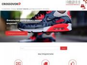 Интернет магазин спортивной обуви от мировых брендов. (Россия, Московская область, Москва)