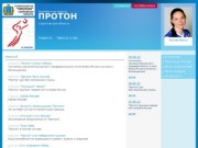 Команда «Протон» Саратовская область участник чемпионатов России по волейболу 1993 – 2010 гг.