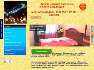 Квартиры посуточно в Южно-Сахалинске