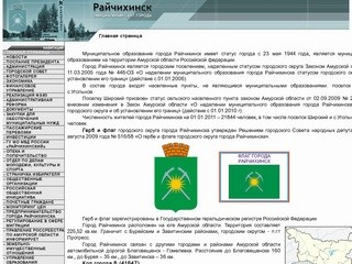 Raychihinsk.ru