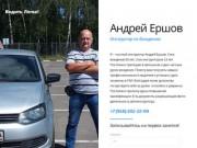 Водить Легко — Обучение вождению в Подольске, Климовске, Щербинке