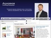 Александр Ахунзянов - персональный информационный сервер