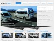 Автотур - автобусы в Сыктывкаре
