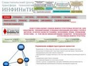 СевЦтт, инфраструктурные инвестиции, технологические инновации, Крым, Севастополь
