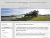 Официальный сайт администрации Серафимовичского муниципального района Волгоградской области