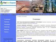Исследование и переработка рудных и нерудных месторождений,включая техногенные