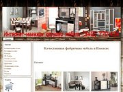 Купить мебель в Ижевске, качественная мебель в Ижевске, интернет
