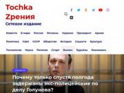 """Сетевое информационно-аналитическое издание """"Tochka Zрения®"""""""
