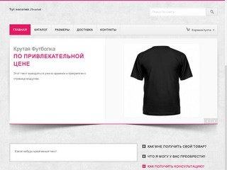 Интернет-магазин JTmarket.ru: Интернет-магазин подарков в Тюмени