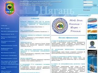 Admnyagan.ru