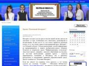 """Официальный сайт МБОУ """"СОШ №1"""" г. Усинска - Новости"""
