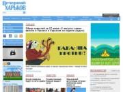 Vecherniy.kharkov.ua