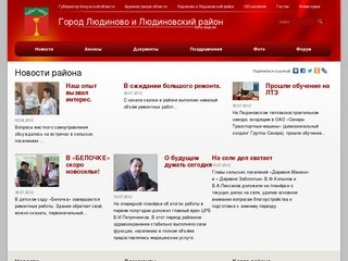 Ludinovo.ru