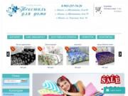 Текстиль-Абакан.рф | Текстиль для дома. Купить текстиль в Абакане.