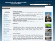 Сайт администрации города Искитима