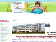 Сайт школы №7 г. Карабаново, Владимирской области (Россия, Владимирская область, Карабаново)