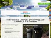 Уничтожитель — ловушка для комаров | Система уничтожения комаров AERO и Electrofrog в Новосибирске