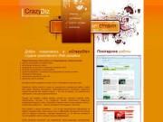 """Студия ВебДизайна """"CrazyDiz"""" - студия креативного Web-дизайна (Северодвинск)"""