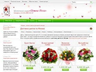 Доставка цветов по Москве,  цветы на дом, заказ букетов