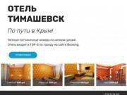 Отель Тимашевск по пути в Крым