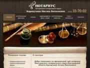 Нотариус | Белгородского нотариального округа