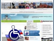 Официальный сайт администрации города Орла
