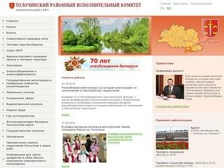 Tolochin.vitebsk-region.gov.by