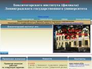 Бокситогорский институт (ф-л)