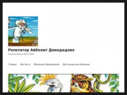 Репетитор Айболит Домодедово — помощь школьникам т.8965 4378445