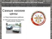 Омутнинская автомобильная школа ДОСААФ России