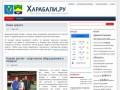 Харабалинский район (официальный сайт Администрации)
